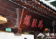 老北京特色餐馆搜罗