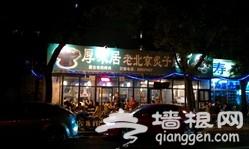怀旧的老北京炙子烤肉[墙根网]