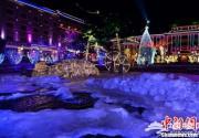 2013龙庆峡冰灯艺术节开幕 体验丰富多彩民俗