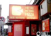 胡同比萨 京最好吃的意式披萨