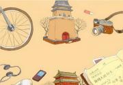 """到北京鼓楼去 发现理想""""街巷""""生活"""