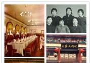 北京休闲娱乐老字号:那些老北京的生活印记