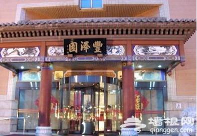 老北京正宗的鲁菜馆[墙根网]