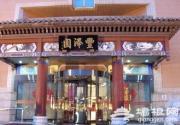 老北京正宗的鲁菜馆