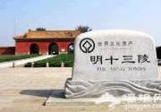 2013北京十三陵皇家廟會