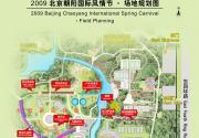 2013北京朝阳国际风情节时间、地点攻略