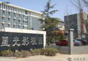 中国影视大乐园