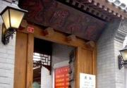 说说后海北京九门小吃店特色小吃