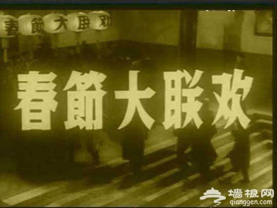 """1955年""""春晚""""罕见照片曝光 名家齐聚[墙根网]"""