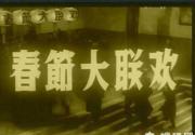 """1955年""""春晚""""罕见照片曝光 名家齐聚"""