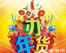 北京春节置办年货去哪 北京年货批发市场大全(图)