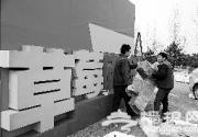 2013昌平草莓庙会筹备开锣 正月初十至十六举办