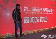 第二届昌平草莓节 好弟获宣传大使称号