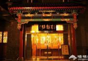 北京古韵坊怡景酒店 四合宅院古香古色