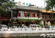 烤肉季饭庄 北京烤肉百年老字号