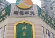 京城清真特色餐厅