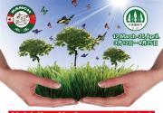 2013植树节 鹅和鸭农庄植树献爱心活动