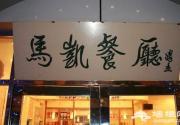 马凯餐厅 梅兰芳为其剪彩的京城老字号