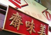 美味斋 源于上海的京城老字号