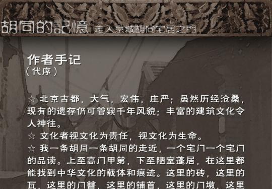 胡同的记忆-走进京城胡同宅居之门