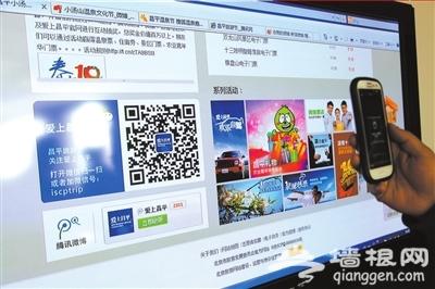 2013昌平温泉文化节网上开幕