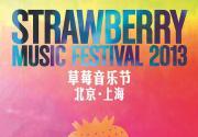 2013北京草莓音乐节五一开幕