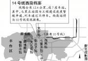 北京地铁14号线西段5月上旬直通园博园