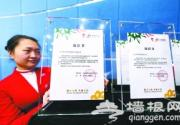 北京园博会授权10家旅行社销售团体票
