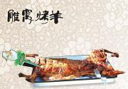 平谷桃花音乐节十大特色美食
