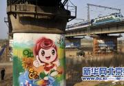 北京园博园巨型桥墩涂鸦画即将亮相