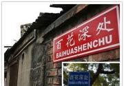 最雷人最诗意最有趣 北京经典地名串串烧