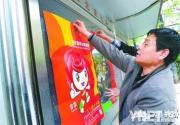 北京园博会发放12000套主题招贴画