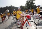 皇城国际旅游节 皇城低碳骑行游活动举行