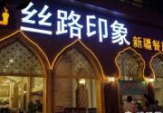 丝路印象新疆餐厅