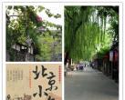 那些藏在深巷里的北京小吃,你吃过吗?