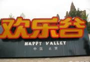 北京六一儿童节亲子游 尽情嬉戏游乐园里欢乐多