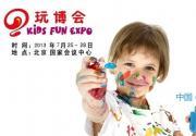 2013年北京玩博会7月国际会议中心举办