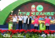 2013第25届北京市大兴西瓜节开幕