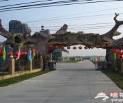 东方绿洲生态园