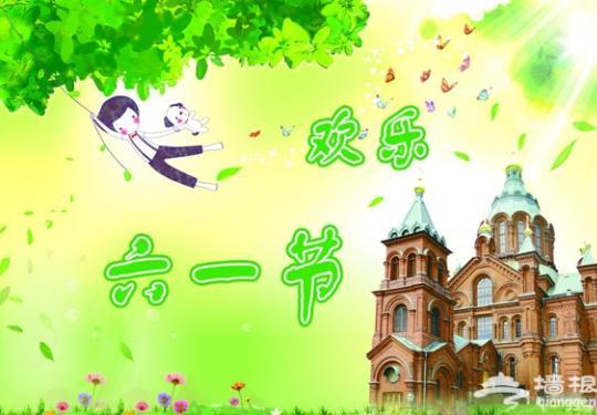 北京六一儿童节亲子游 寓教于乐遨游知识的海洋