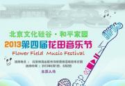 2013花田音乐节倡导国际田园风 百慕三石倾情加盟