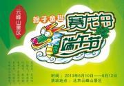 云峰山端午节亲子童趣赛龙舟