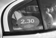 出租车是否已调价 看红蓝车标