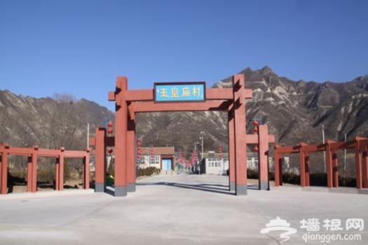 山泉水豆腐带火民俗游  玉皇庙村