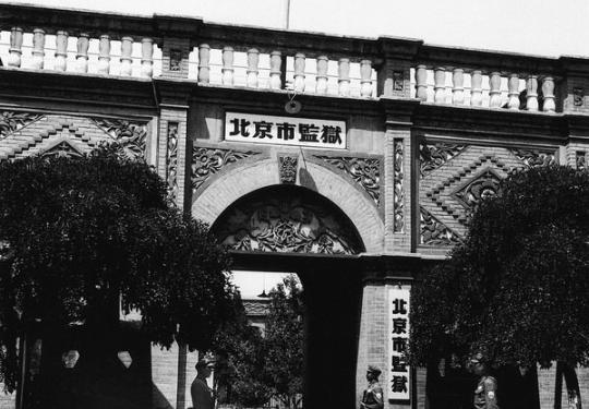 百年北京监狱史 炮局监狱曾是中国奥斯维辛