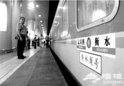 北京西站至衡水湖开通城际旅游专列