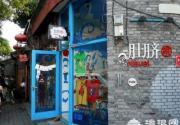 徒步体味老北京的味道 6条经典线路推荐