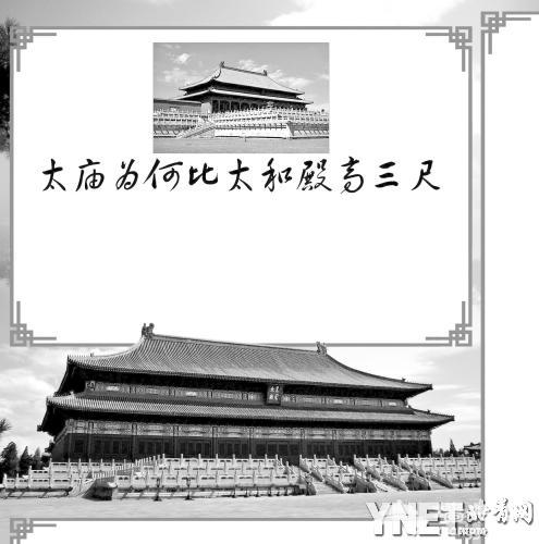 太庙为何比太和殿高三尺
