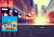 北京夏日狂欢圣地海洋沙滩节游玩攻略