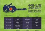 沽源濕地音樂節7月下旬開幕
